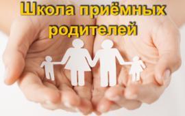 Школа приёмных родителей временно переходит на дистанционный режим