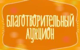 Благотворительный аукцион #ЖуравликЖиви для помощи Варе Журавлевой от воспитанников ГБУ НАО «ЦССУ Наш дом»»