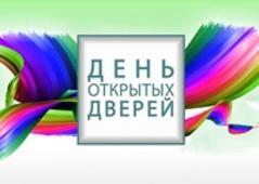 """День открытых дверей """"Мир профессий будущего"""""""