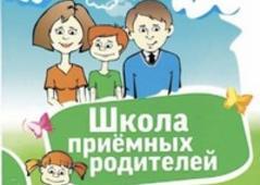 Школа приемных родителей объявляет набор кандидатов на обучение